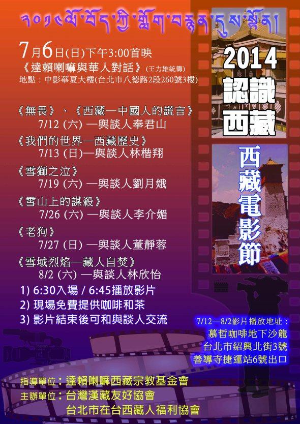 西藏電影節海報